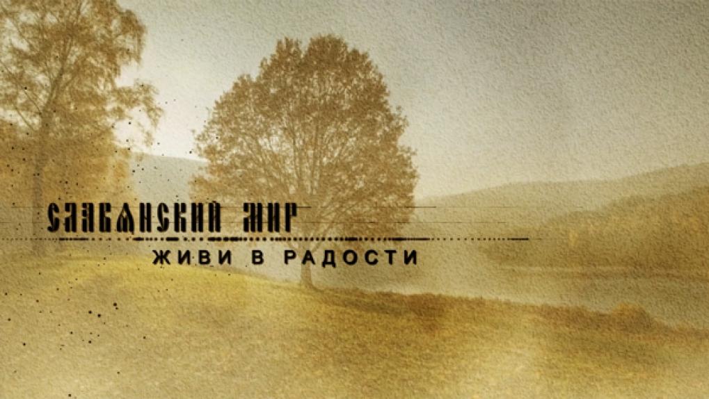 Славянский мир.Демо графического оформления ТВ канала