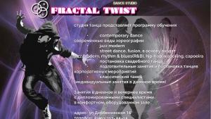 Fractal Twist Studio