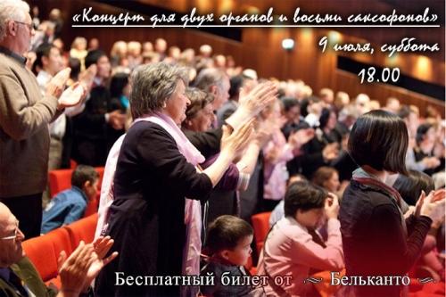 Концерт для двух органов и восьми саксофонов